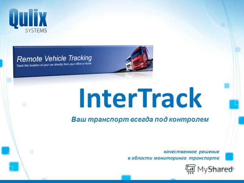 www.qulix.com качественное решение в области мониторинга транспорта InterTrack Ваш транспорт всегда под контролем