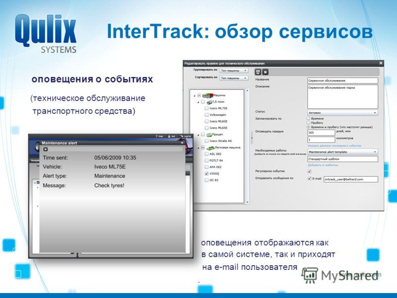 www.qulix.com InterTrack: обзор сервисов оповещения о событиях (техническое обслуживание транспортного средства) оповещения отображаются как в самой системе, так и приходят на e-mail пользователя.