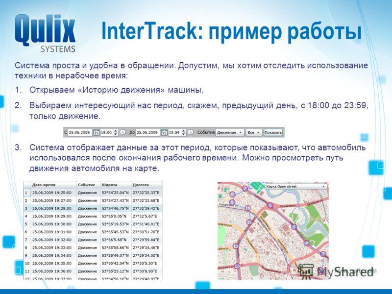 www.qulix.com InterTrack: пример работы Система проста и удобна в обращении. Допустим, мы хотим отследить использование техники в нерабочее время: 1.Открываем «Историю движения» машины. 2.Выбираем интересующий нас период, скажем, предыдущий день, с 1