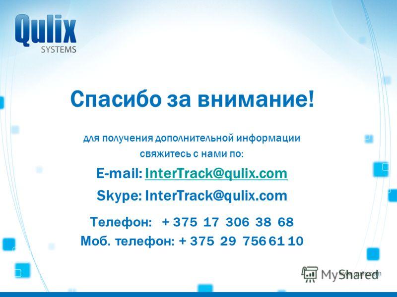 www.qulix.com Спасибо за внимание! для получения дополнительной информации свяжитесь с нами по: E-mail: InterTrack@qulix.comInterTrack@qulix.com Skype: InterTrack@qulix.com Телефон : + 375 17 306 38 68 Моб. телефон : + 375 29 756 61 10