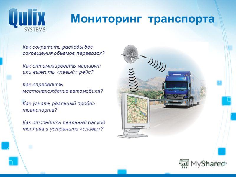 www.qulix.com Мониторинг транспорта Как сократить расходы без сокращения объемов перевозок? Как оптимизировать маршрут или выявить «левый» рейс? Как определить местонахождение автомобиля? Как узнать реальный пробег транспорта? Как отследить реальный