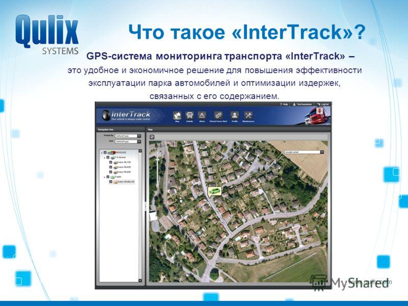www.qulix.com Что такое «InterTrack»? GPS-система мониторинга транспорта «InterTrack» – это удобное и экономичное решение для повышения эффективности эксплуатации парка автомобилей и оптимизации издержек, cвязанных с его содержанием.