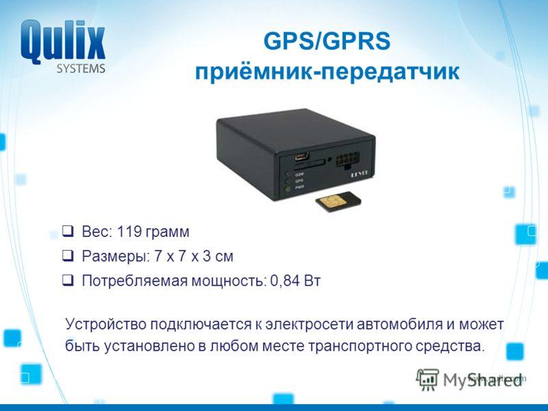 www.qulix.com GPS/GPRS приёмник-передатчик Вес: 119 грамм Размеры: 7 x 7 x 3 см Потребляемая мощность: 0,84 Вт Устройство подключается к электросети автомобиля и может быть установлено в любом месте транспортного средства.