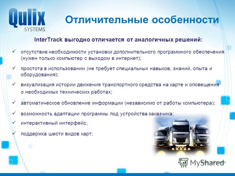 www.qulix.com Отличительные особенности InterTrack выгодно отличается от аналогичных решений: отсутствие необходимости установки дополнительного программного обеспечения (нужен только компьютер с выходом в интернет); простота в использовании (не треб