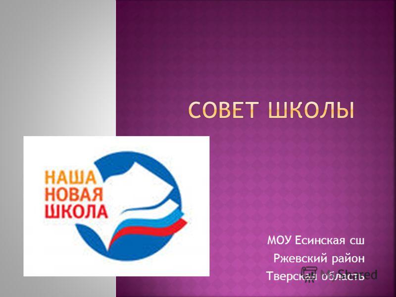 МОУ Есинская сш Ржевский район Тверская область