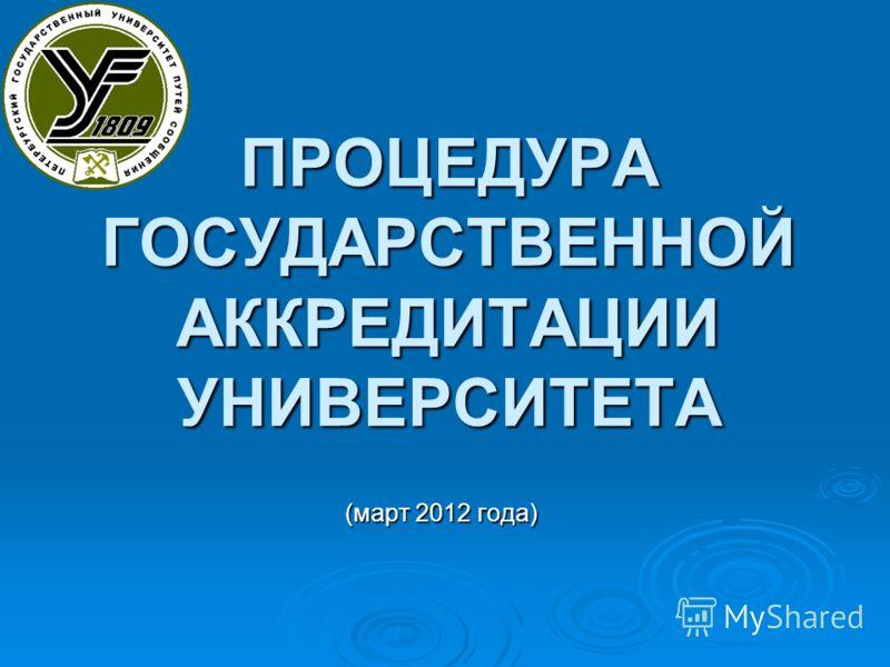 ПРОЦЕДУРА ГОСУДАРСТВЕННОЙ АККРЕДИТАЦИИ УНИВЕРСИТЕТА (март 2012 года)