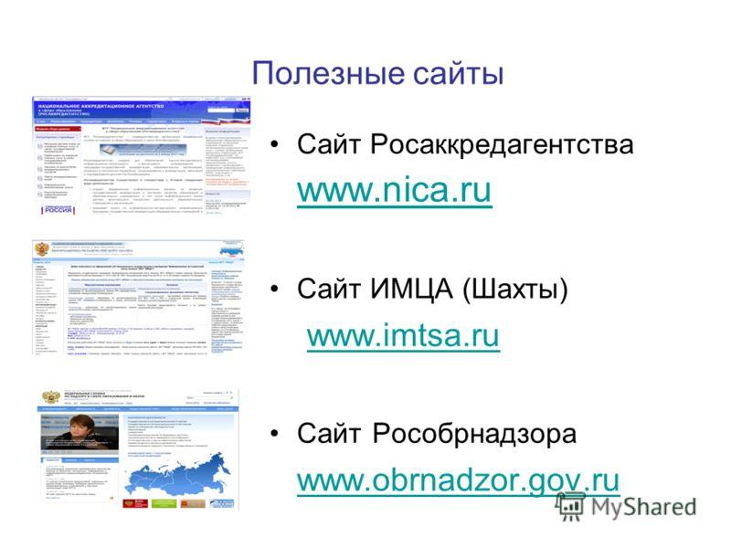 Полезные сайты Сайт Росаккредагентства www.nica.ru Сайт ИМЦА (Шахты) www.imtsa.ru Сайт Рособрнадзора www.obrnadzor.gov.ru 69