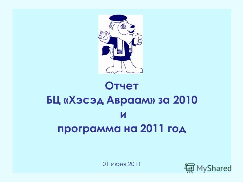 Отчет БЦ «Хэсэд Авраам» за 2010 и программа на 2011 год 01 июня 2011