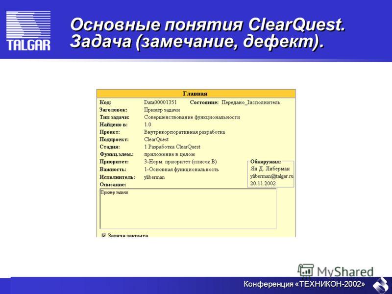 Конференция «ТЕХНИКОН-2002» Основные понятия ClearQuest. Задача (замечание, дефект).