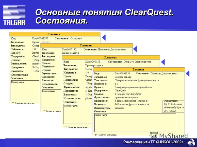 Конференция «ТЕХНИКОН-2002» Основные понятия ClearQuest. Состояния.
