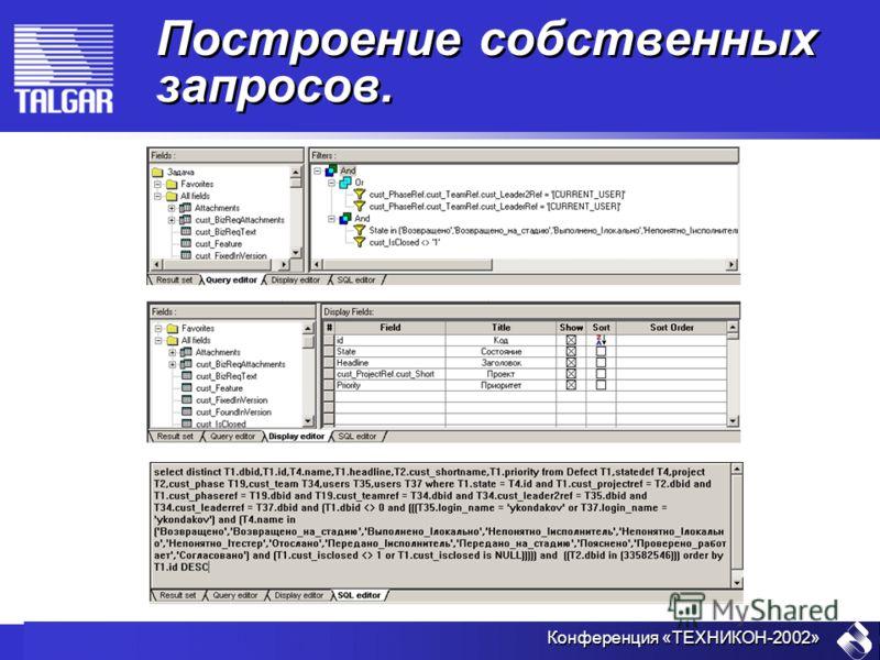 Конференция «ТЕХНИКОН-2002» Построение собственных запросов.