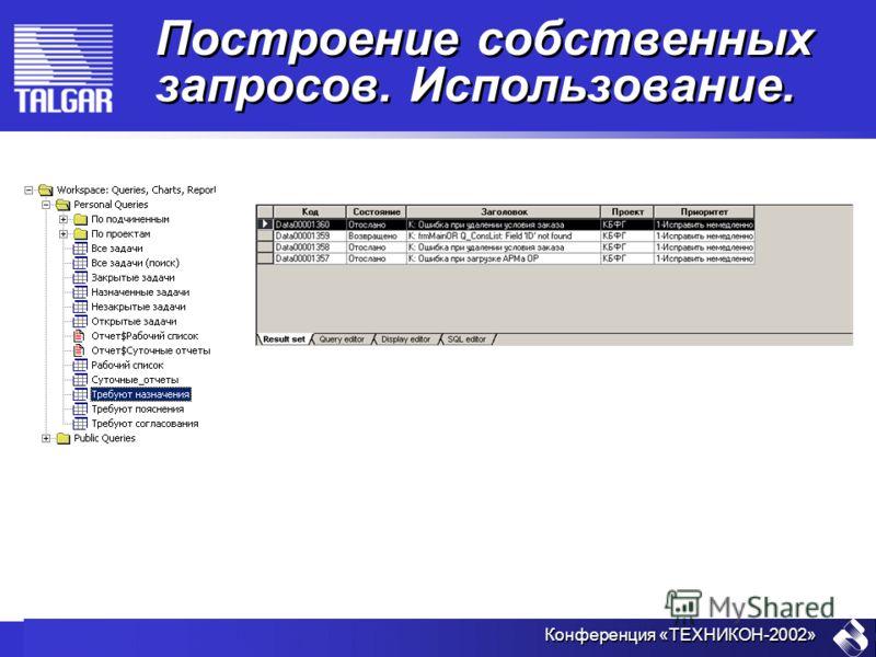 Конференция «ТЕХНИКОН-2002» Построение собственных запросов. Использование.