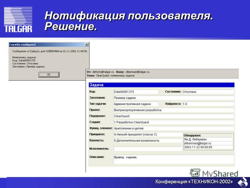 Конференция «ТЕХНИКОН-2002» Нотификация пользователя. Решение.