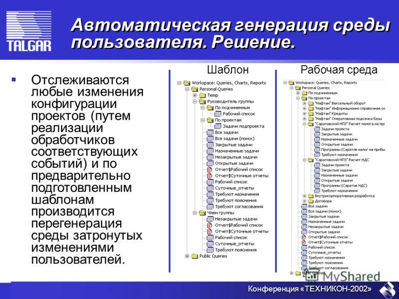 Конференция «ТЕХНИКОН-2002» Автоматическая генерация среды пользователя. Решение. Отслеживаются любые изменения конфигурации проектов (путем реализации обработчиков соответствующих событий) и по предварительно подготовленным шаблонам производится пер