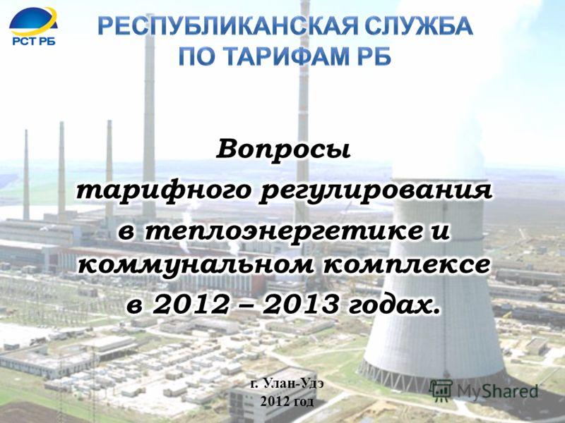 г. Улан-Удэ 2012 год