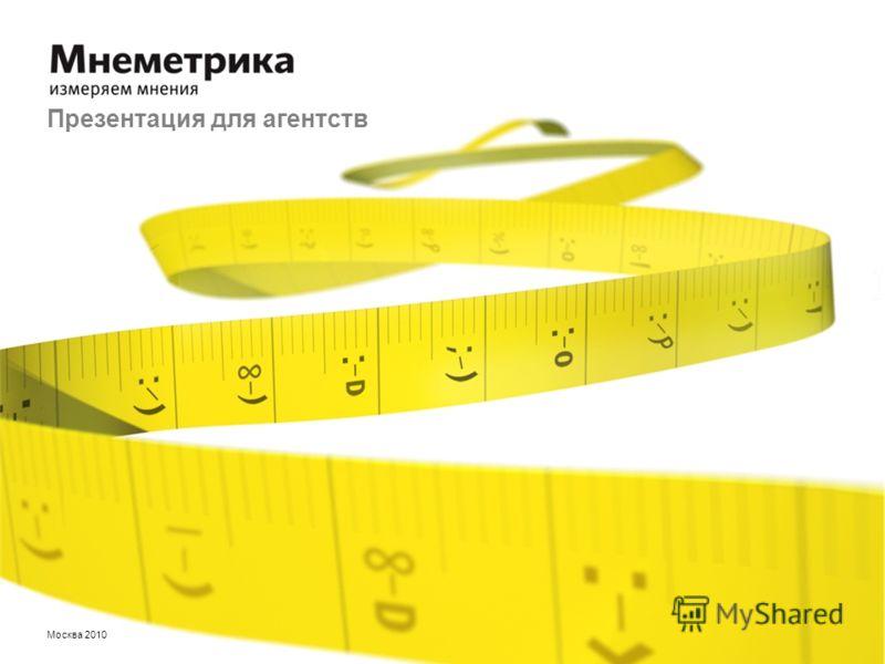 Москва 2010 Презентация для агентств