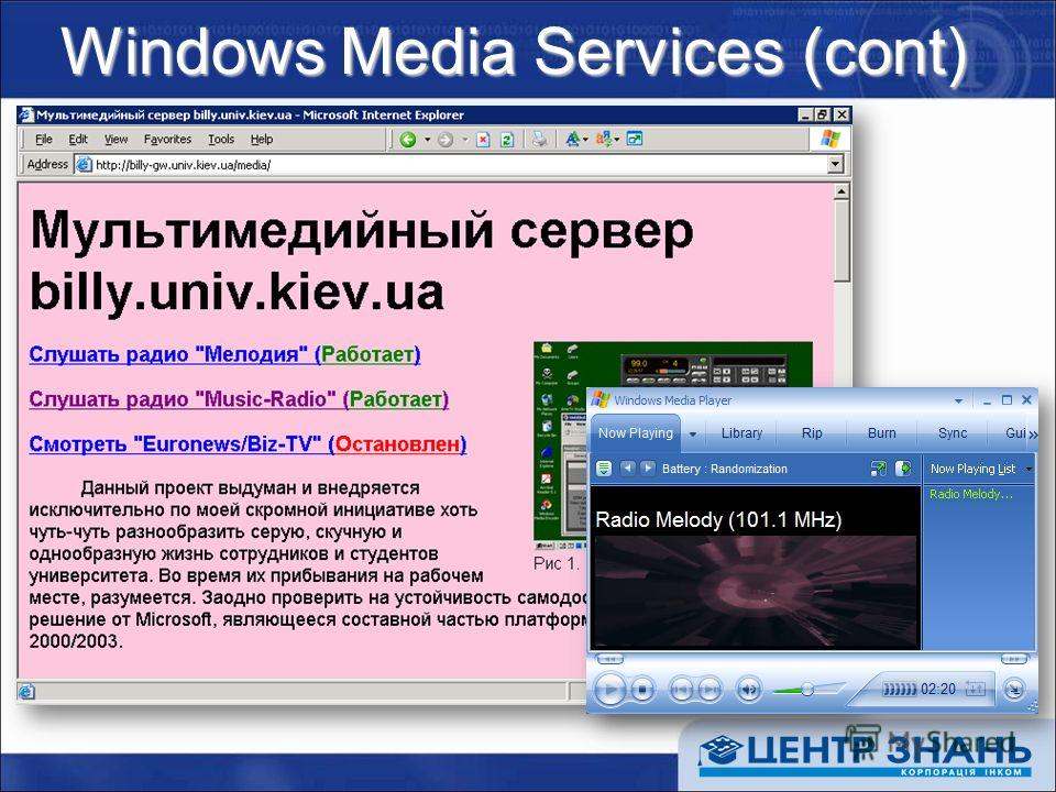 Windows Media Services (cont)