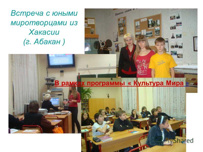 Встреча с юными миротворцами из Хакасии (г. Абакан ) В рамках программы « Культура Мира »