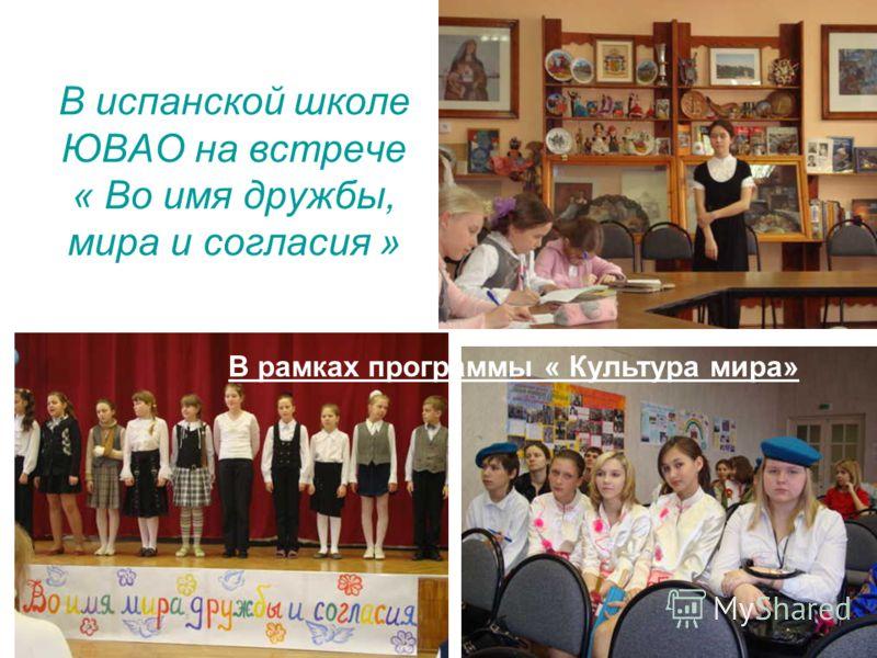В испанской школе ЮВАО на встрече « Во имя дружбы, мира и согласия » В рамках программы « Культура мира»