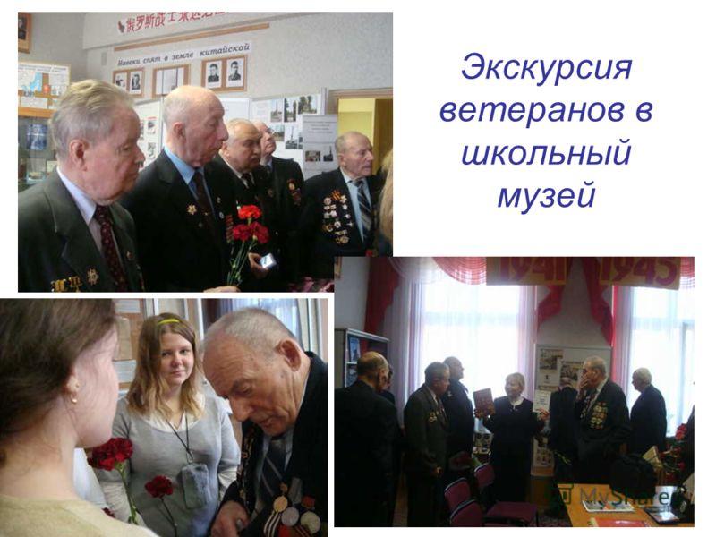 Экскурсия ветеранов в школьный музей