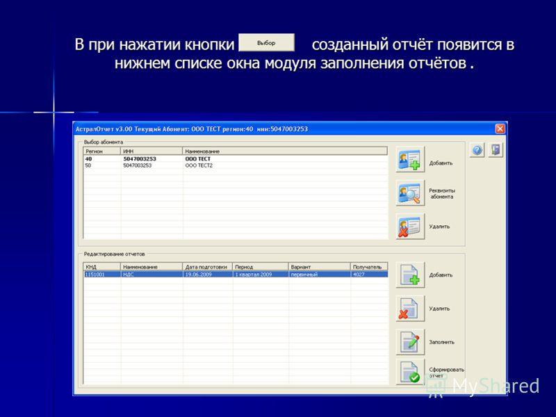 В при нажатии кнопки созданный отчёт появится в нижнем списке окна модуля заполнения отчётов.