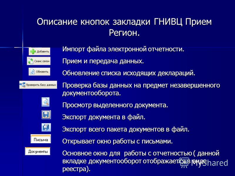 Описание кнопок закладки ГНИВЦ Прием Регион. Импорт файла электронной отчетности. Прием и передача данных. Обновление списка исходящих деклараций. Проверка базы данных на предмет незавершенного документооборота. Просмотр выделенного документа. Экспор