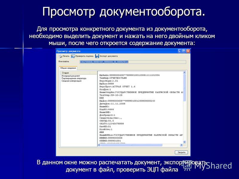 Просмотр документооборота. Для просмотра конкретного документа из документооборота, необходимо выделить документ и нажать на него двойным кликом мыши, после чего откроется содержание документа: В данном окне можно распечатать документ, экспортировать