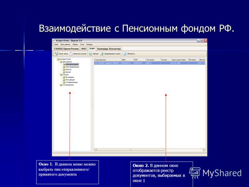 Взаимодействие с Пенсионным фондом РФ. Окно 1. В данном меню можно выбрать тип отправленного/ принятого документа Окно 2. В данном окне отображается реестр документов, выбираемых в окне 1