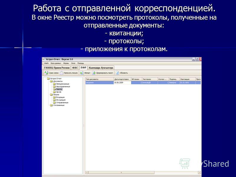 Работа с отправленной корреспонденцией. В окне Реестр можно посмотреть протоколы, полученные на отправленные документы: - квитанции; - протоколы; - приложения к протоколам.