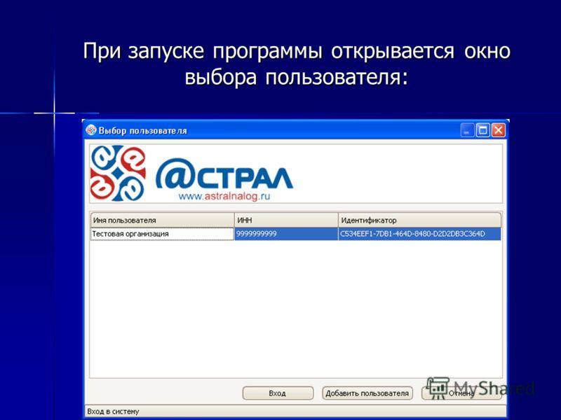 При запуске программы открывается окно выбора пользователя: