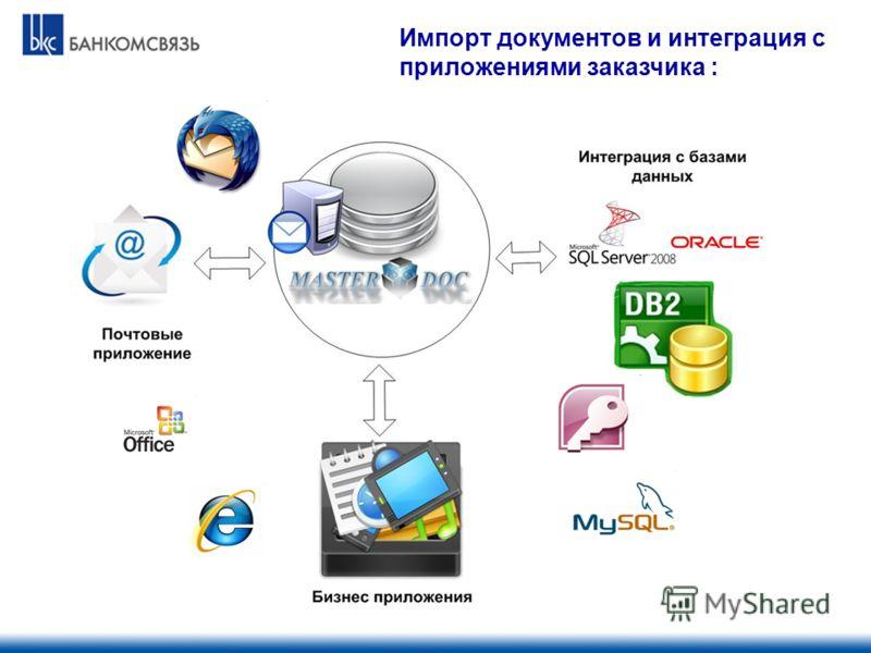 Импорт документов и интеграция с приложениями заказчика : 10