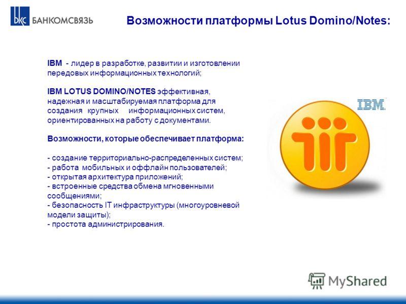 IBM - лидер в разработке, развитии и изготовлении передовых информационных технологий; IBM LOTUS DOMINO/NOTES эффективная, надежная и масштабируемая платформа для создания крупных информационных систем, ориентированных на работу с документами. Возмож