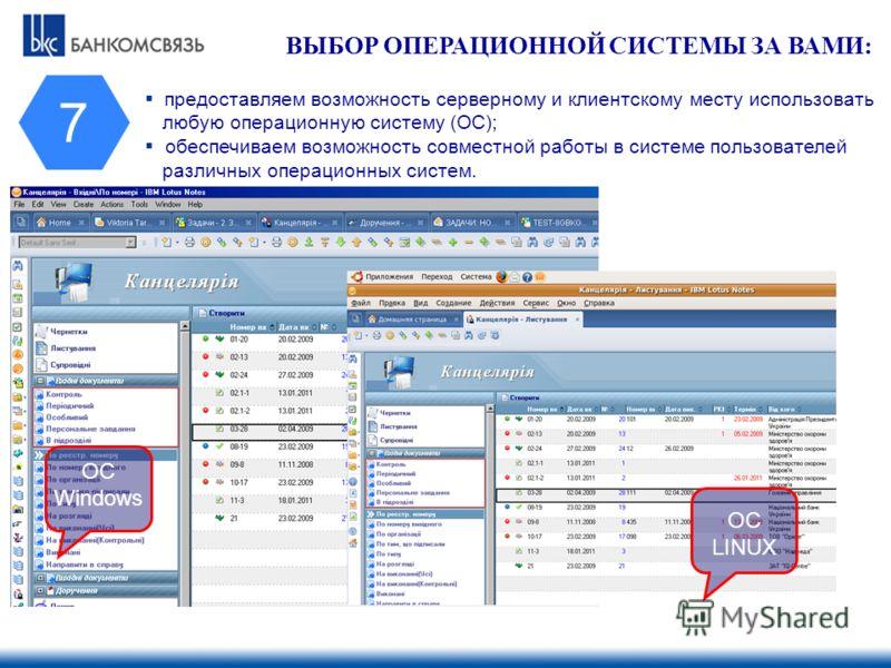 предоставляем возможность серверному и клиентскому месту использовать любую операционную систему (ОС); обеспечиваем возможность совместной работы в системе пользователей различных операционных систем. ВЫБОР ОПЕРАЦИОННОЙ СИСТЕМЫ ЗА ВАМИ: ОС Windows ОС