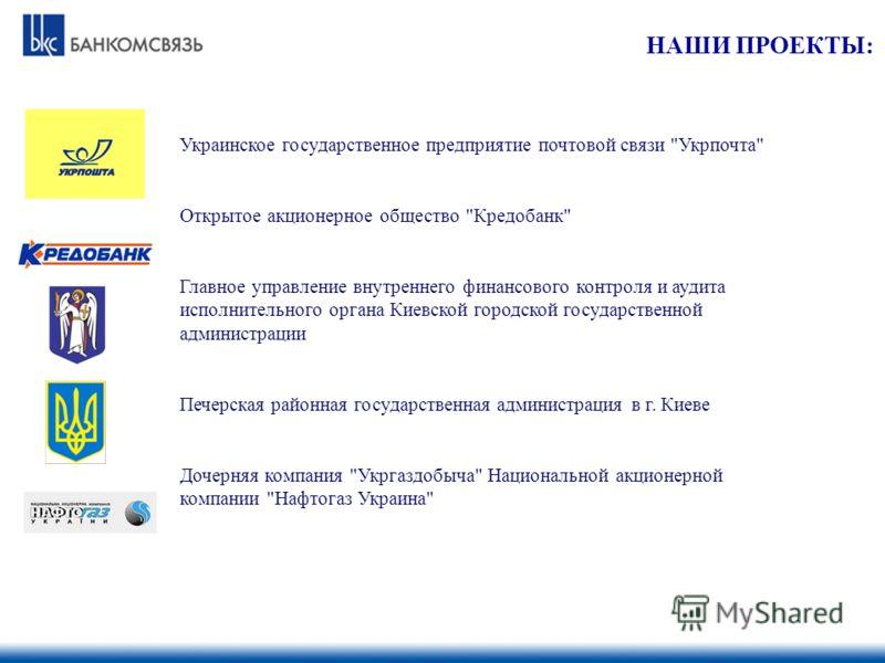НАШИ ПРОЕКТЫ: Украинское государственное предприятие почтовой связи