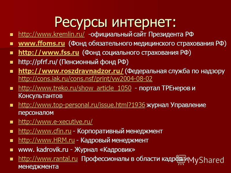 Ресурсы интернет: http://www.kremlin.ru/ -официальный сайт Президента РФ http://www.kremlin.ru/ -официальный сайт Президента РФ http://www.kremlin.ru/ www.ffoms.ru (Фонд обязательного медицинского страхования РФ) www.ffoms.ru (Фонд обязательного меди