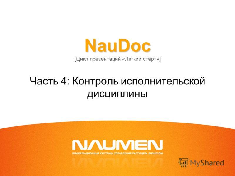 NauDoc NauDoc [Цикл презентаций «Легкий старт»] Часть 4: Контроль исполнительской дисциплины
