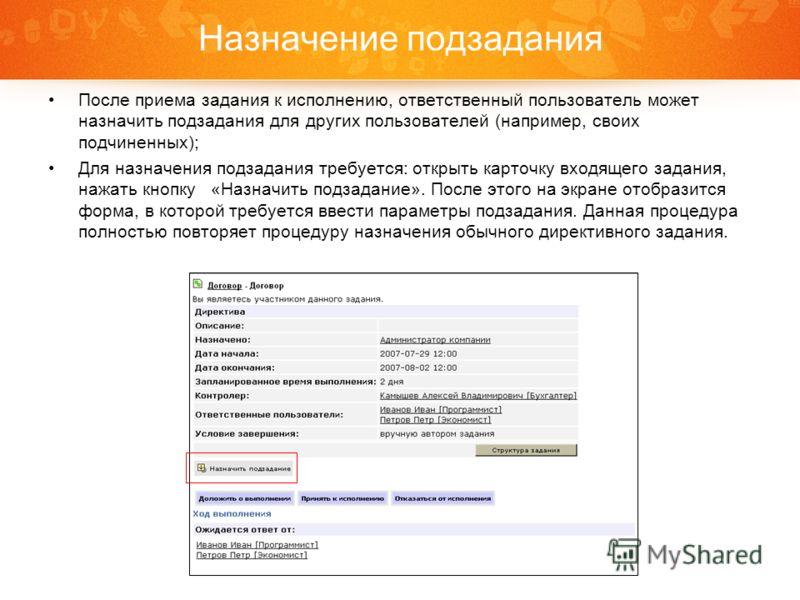 Назначение подзадания После приема задания к исполнению, ответственный пользователь может назначить подзадания для других пользователей (например, своих подчиненных); Для назначения подзадания требуется: открыть карточку входящего задания, нажать кно