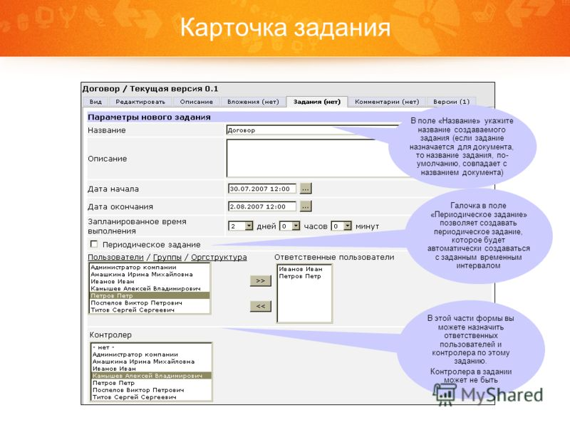 Карточка задания В поле «Название» укажите название создаваемого задания (если задание назначается для документа, то название задания, по- умолчанию, совпадает с названием документа) Галочка в поле «Периодическое задание» позволяет создавать периодич