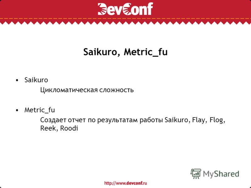 Saikuro, Metric_fu Saikuro Цикломатическая сложность Metric_fu Создает отчет по результатам работы Saikuro, Flay, Flog, Reek, Roodi