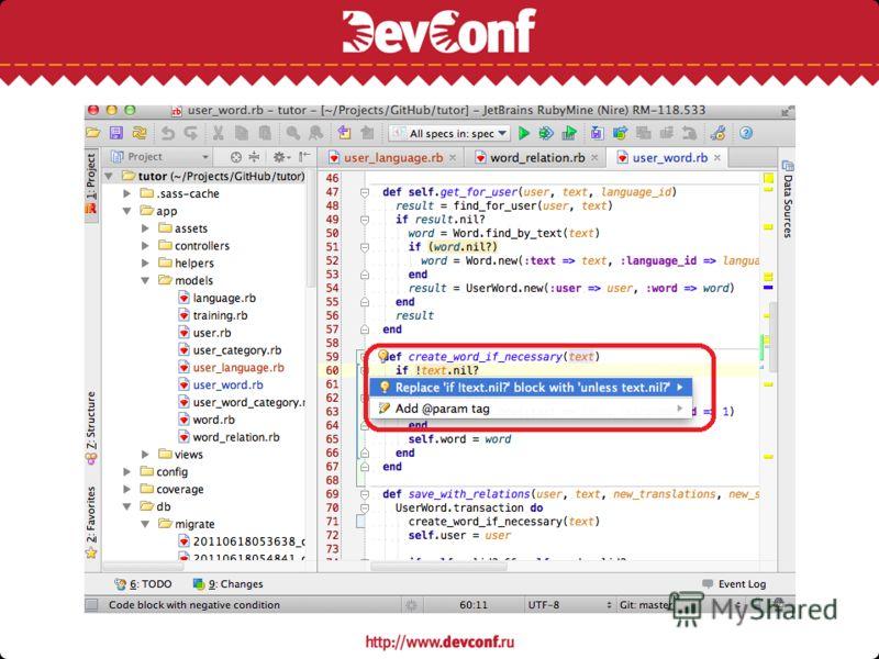 Инспекции кода в RubyMine
