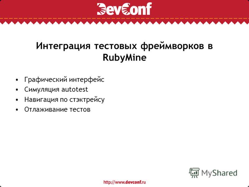Интеграция тестовых фреймворков в RubyMine Графический интерфейс Симуляция autotest Навигация по стэктрейсу Отлаживание тестов