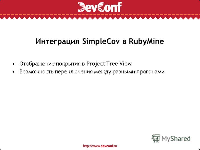 Интеграция SimpleCov в RubyMine Отображение покрытия в Project Tree View Возможность переключения между разными прогонами