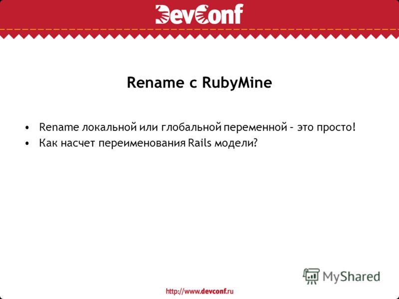Rename с RubyMine Rename локальной или глобальной переменной – это просто! Как насчет переименования Rails модели?