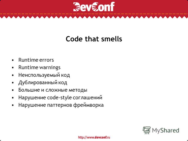Code that smells Runtime errors Runtime warnings Неиспользуемый код Дублированный код Большие и сложные методы Нарушение code-style соглашений Нарушение паттернов фреймворка