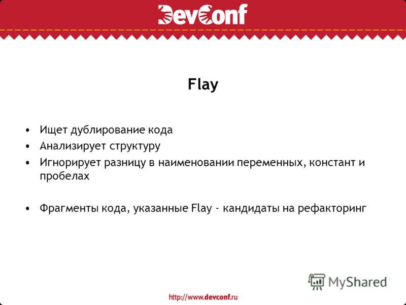 Flay Ищет дублирование кода Анализирует структуру Игнорирует разницу в наименовании переменных, констант и пробелах Фрагменты кода, указанные Flay - кандидаты на рефакторинг