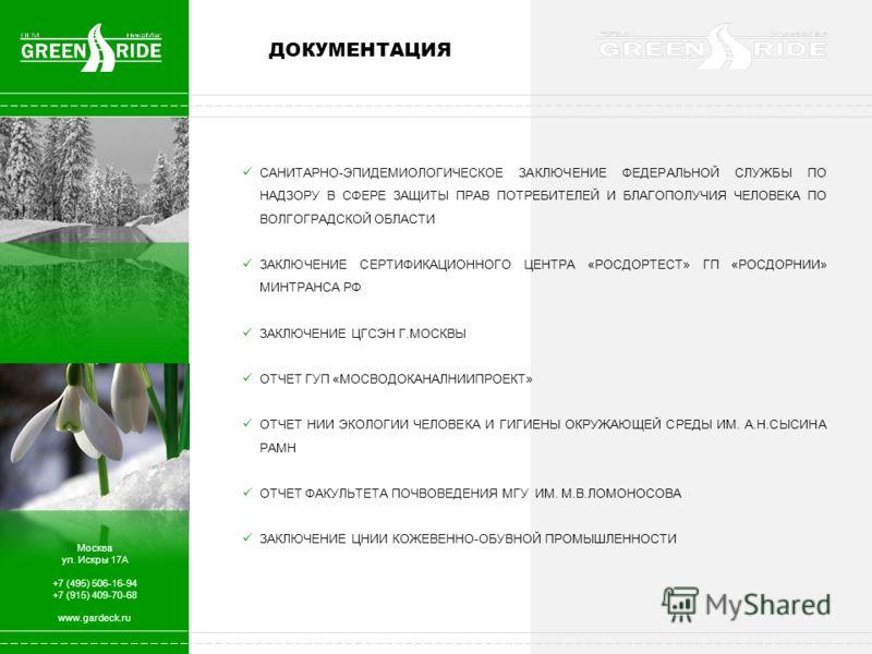 ДОКУМЕНТАЦИЯ Москва ул. Искры 17А +7 (495) 506-16-94 +7 (915) 409-70-68 www.gardeck.ru САНИТАРНО-ЭПИДЕМИОЛОГИЧЕСКОЕ ЗАКЛЮЧЕНИЕ ФЕДЕРАЛЬНОЙ СЛУЖБЫ ПО НАДЗОРУ В СФЕРЕ ЗАЩИТЫ ПРАВ ПОТРЕБИТЕЛЕЙ И БЛАГОПОЛУЧИЯ ЧЕЛОВЕКА ПО ВОЛГОГРАДСКОЙ ОБЛАСТИ ЗАКЛЮЧЕНИЕ