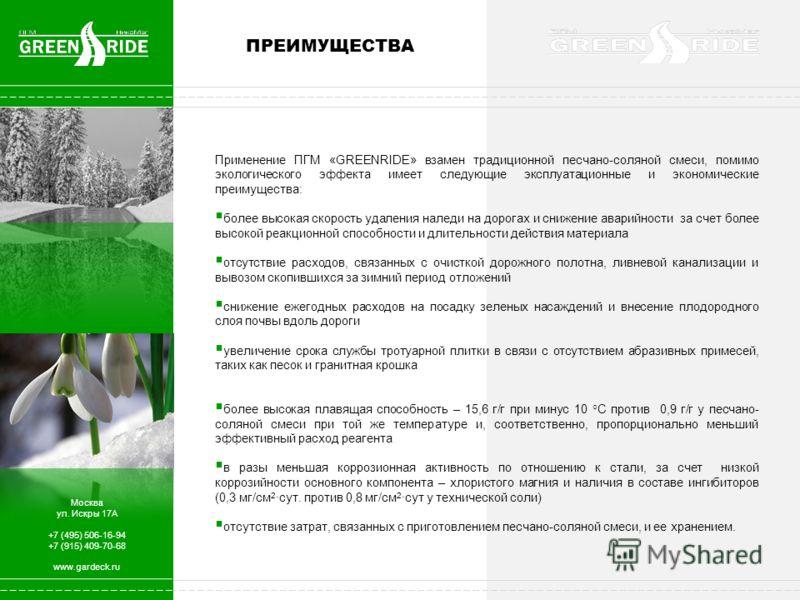 ПРЕИМУЩЕСТВА Москва ул. Искры 17А +7 (495) 506-16-94 +7 (915) 409-70-68 www.gardeck.ru Применение ПГМ «GREENRIDE» взамен традиционной песчано-соляной смеси, помимо экологического эффекта имеет следующие эксплуатационные и экономические преимущества: