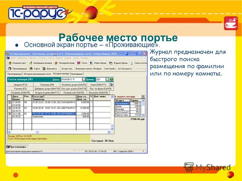 Рабочее место портье Основной экран портье – «Проживающие». Журнал предназначен для быстрого поиска размещения по фамилии или по номеру комнаты.