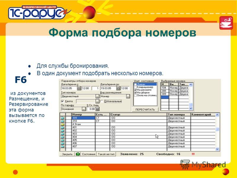 Форма подбора номеров Для службы бронирования. В один документ подобрать несколько номеров. F6 из документов Размещение, и Резервирование эта форма вызывается по кнопке F6.