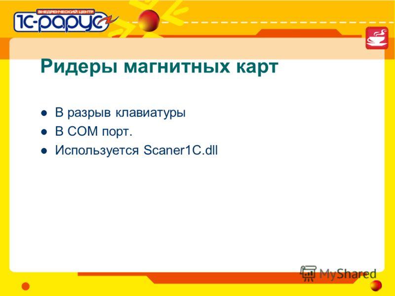 Ридеры магнитных карт В разрыв клавиатуры В COM порт. Используется Scaner1C.dll